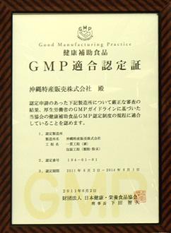 GMP適合認定証