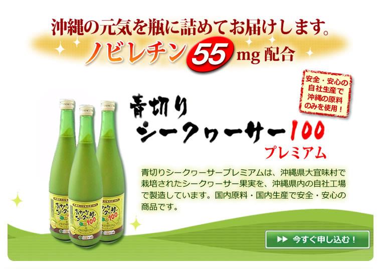 沖縄の元気を瓶に詰めてお届けします。ノビレチン55mg配合