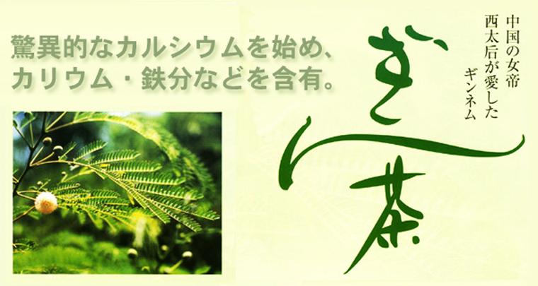 ぎん茶画像1