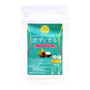ココナッツダイエットサポート ボディカル【通常価格】