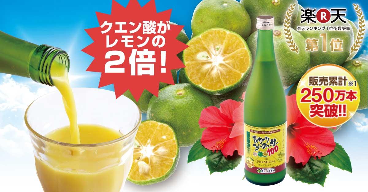 NHK ガッテン!空前の大ブーム!レモン…の2倍のクエン酸量の果物があった!?