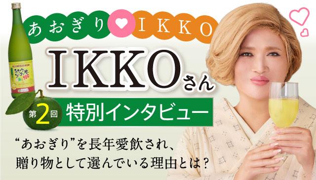 ご愛飲歴4年!IKKOさんインタビューvol.2