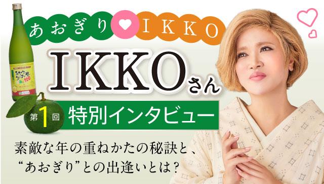 ご愛飲歴4年!IKKOさんインタビューvol.1