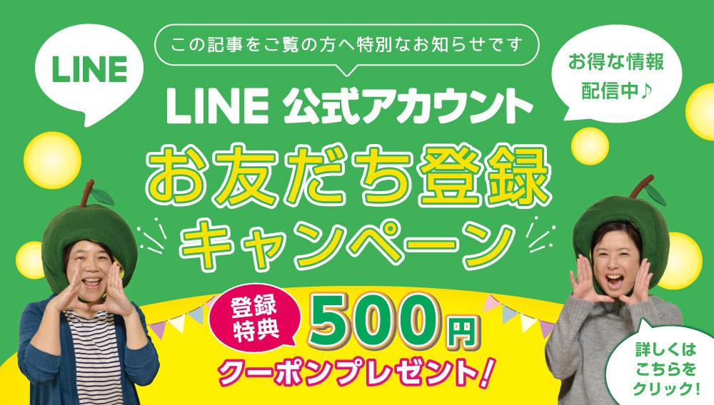 LINE公式アカウント限定キャンペーン